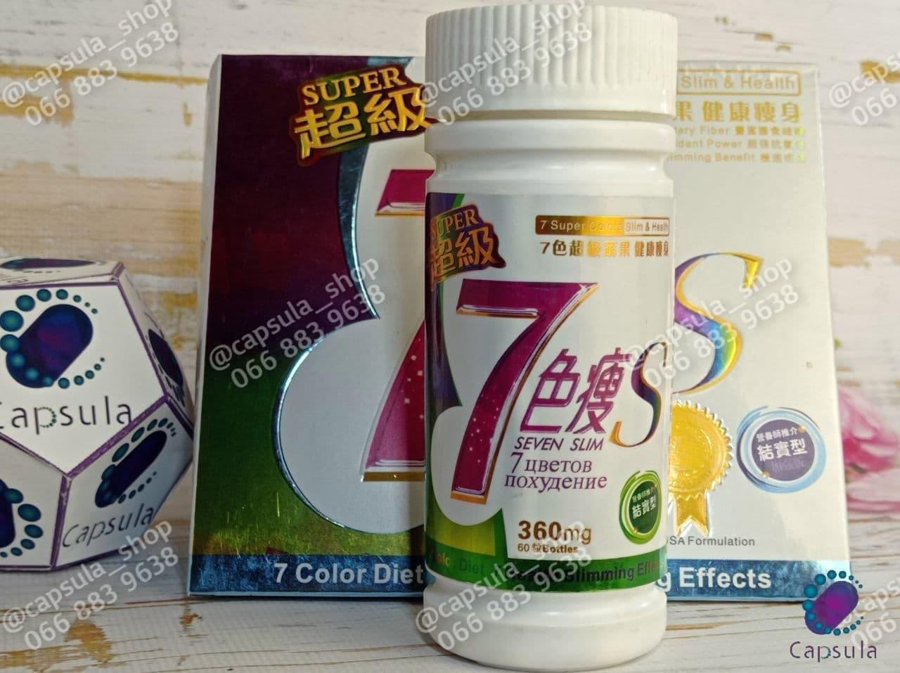 Мощный диетич комплекс 7 Цветов похудения семицветная диета, от 10 капс. 30 капсул