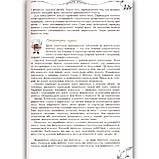 Підручник Зарубіжна література 7 клас Автор: Волощук Є. Вид: Генеза, фото 4