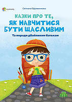 Казки про те, як навчитися бути щасливим Єфременкова С.С. 4MAMAS