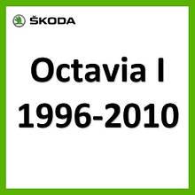 Skoda Octavia I Tour 1996-2010