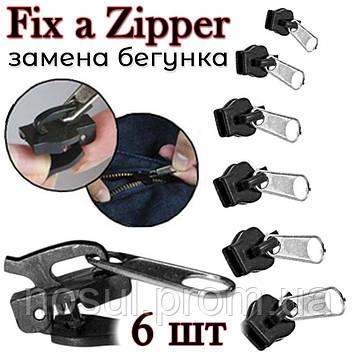 Собачка бегунок для молнии быстрый ремонт замена Fix a Zipper (молния), набор 6 шт как самостоятельно самому о