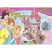Вежа принцеси