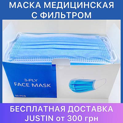 Медицинские маски 3х слойные В КОРОБКЕ 50ШТ с фильтром (МЕЛЬТБЛАУН), Маска трехслойная на резинках