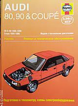 * AUDI 80,90 & COUPÉ Модели 1986 - 1990 гг. Бензин Руководство по ремонту и обслуживанию