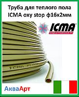 Труба для теплого пола ICMA PEX-A EVOH ф16х2мм