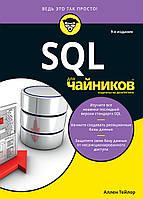 SQL для чайников, 9-е издание.  Аллен Тейлор