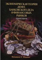 Экономическая теория денег, банковского дела и финансовых рынков. 7-е издание. Фредерик C. Мишкин