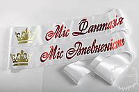 Білі стрічки Міс на конкурс краси з золотом і червоним
