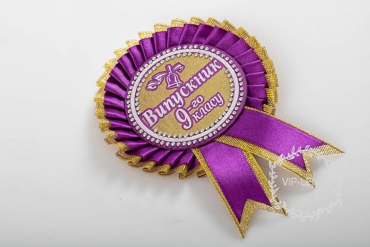 Значок Выпускник 9 го класса фиолетовый