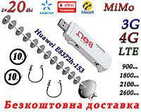 Полный комплект Huawei 8372-153 + 3G/4G/LTE антенной MiMo Стрела 1700-2170 МГц (Пушка) с усилением 20 дБ