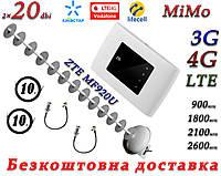 Полный комплект ZTE MF920u + 3G/4G/LTE антенной MiMo Стрела 1700-2170 МГц (Пушка) с усилением 20 дБ