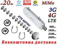 Полный комплект ZTE MF79u + 3G/4G/LTE антенной MiMo Стрела 1700-2170 МГц (Пушка) с усилением 20 дБ