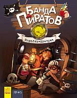 """Книга для детей """"Банда Пиратов"""" в ассортименте, Ранок"""