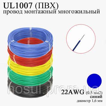 22AWG 0,5 мм2 (диаметр 1,6 мм) UL1007 провод монтажный многожильный ПВХ (СИНИЙ), замена МГТФ