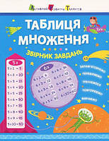 Таблица умножения. Сборник задач 2 класс (Укр.) Алена Леонидова, 64 с.