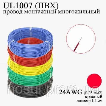 24AWG 0,25 мм2 (диаметр 1,4 мм) UL1007 провод монтажный многожильный ПВХ (КРАСНЫЙ), замена МГТФ