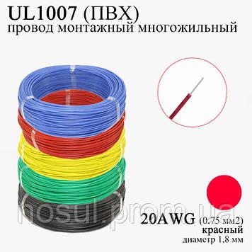20AWG 0,75 мм2 (диаметр 1,8 мм) UL1007 провод монтажный многожильный ПВХ (КРАСНЫЙ), замена МГТФ