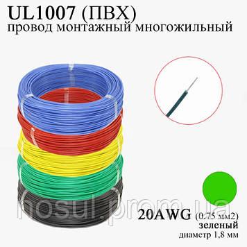 20AWG 0,75 мм2 (диаметр 1,8 мм) UL1007 провод монтажный многожильный ПВХ (ЗЕЛЕНЫЙ), замена МГТФ