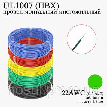 22AWG 0,5 мм2 (диаметр 1,6 мм) UL1007 провод монтажный многожильный ПВХ (ЗЕЛЕНЫЙ), замена МГТФ