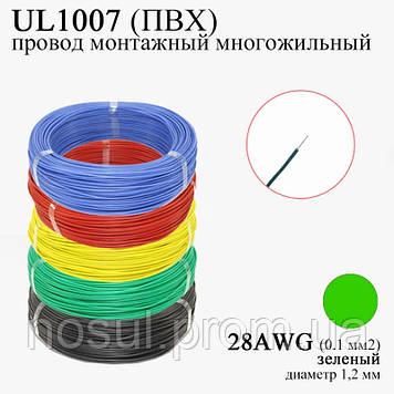 28AWG 0,1 мм2 (диаметр 1,2 мм) UL1007 провод монтажный многожильный ПВХ (ЗЕЛЕНЫЙ), замена МГТФ