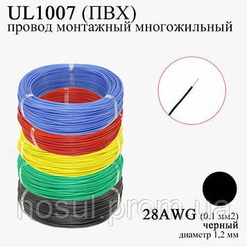 28AWG 0,1 мм2 (диаметр 1,2 мм) UL1007 провод монтажный многожильный ПВХ (ЧЕРНЫЙ), замена МГТФ