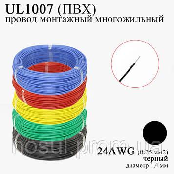 24AWG 0,25 мм2 (диаметр 1,4мм) UL1007 провод монтажный многожильный ПВХ (ЧЕРНЫЙ), замена МГТФ