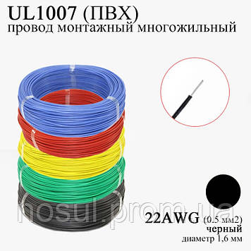 22AWG 0,5 мм2 (диаметр 1,6 мм) UL1007 провод монтажный многожильный ПВХ (ЧЕРНЫЙ), замена МГТФ