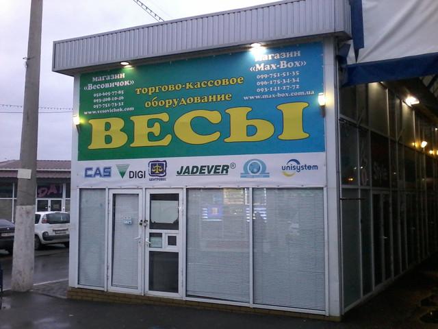 Купить весы электронные в Харькове.