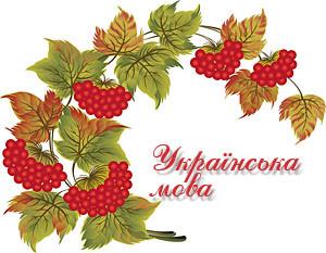 Українська мова та читання. 2 клас. НУШ