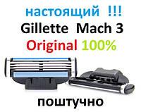 Сменная кассета для бритья Gillette Mach3 original 3-х лезвийная поштучно