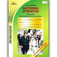 Зошит для контрольних робіт Зарубіжна література 9 клас Авт: Ніколенко О. Вид: Грамота