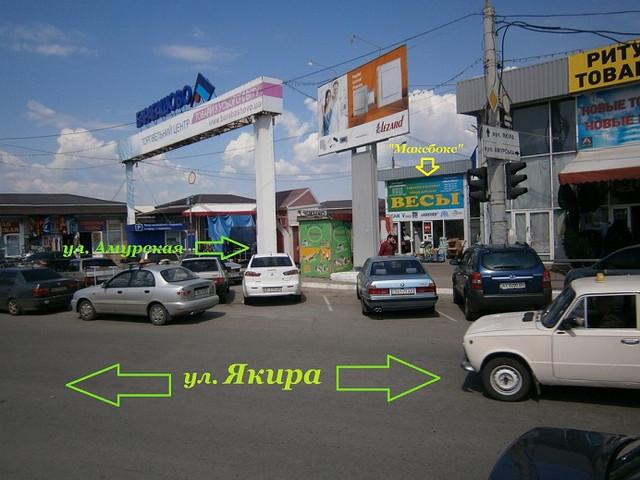 купить весы торговые в Харькове