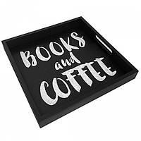Деревянный поднос Books and Coffe