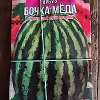 Семена Арбуз Бочка Меда