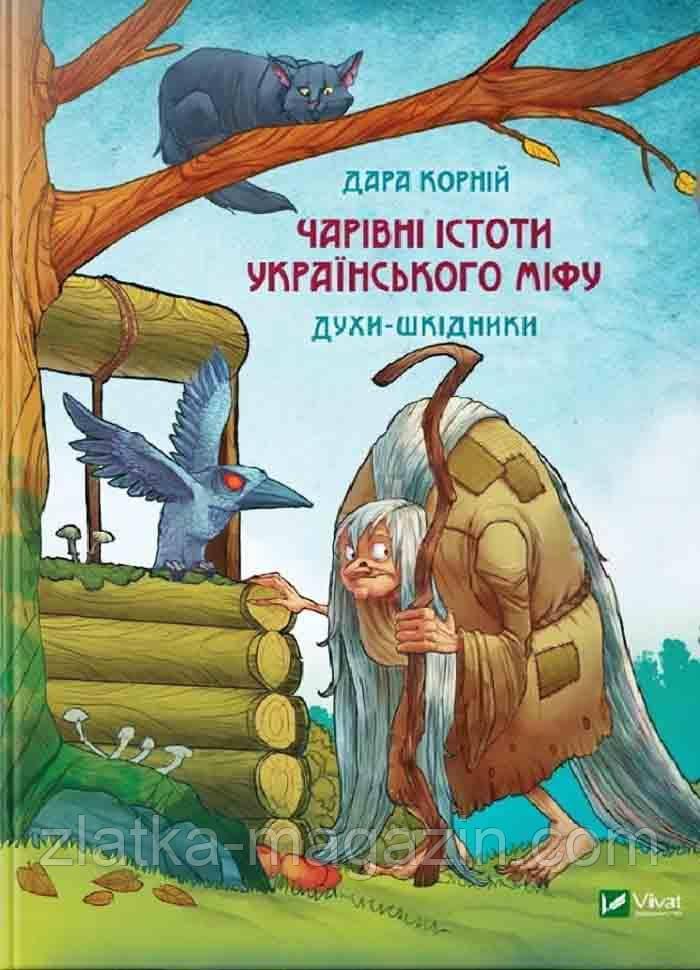 Чарівні істоти українського міфу Духи-шкідники (9789669821188)