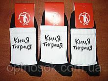 """Подростковые носки с надписью """"Киця-тигриця"""". Высокая резинка. р. 36-40."""