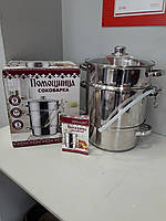 Соковарка Помощница объем 9 литров, производство Беларусь, нержавейка, оригинал