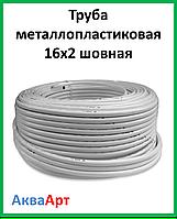 Труба металлопластиковая 16х2 шовная