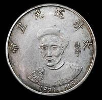 КОПИЯ Монета Китая династия Цин 1723 - 1735 гг. Император Ши-цзун. Дракон