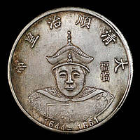КОПИЯ Монета Китая династия Цин 1644 - 1661 гг. Император Шунчьжи. Дракон