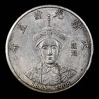 КОПИЯ Монета Китая династия Цин 1875 - 1908 гг. Император Гуансюй. Дракон