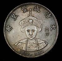 КОПИЯ Монета Китая династия Цин 1851 - 1861 гг. Император Сяньфэй. Дракон