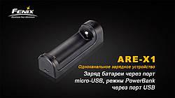 Зарядний пристрій Fenix ARE-X1
