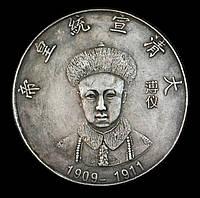 КОПИЯ Монета Китая династия Цин 1909 - 1911 гг. Император Сюаньтун. Дракон