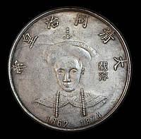 КОПИЯ Монета Китая династия Цин 1862 - 1874 гг. Император Тунчжи. Дракон