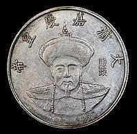 КОПИЯ Монета Китая династия Цин 1796 - 1820 гг. Император Цзяцин. Дракон