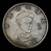 КОПИЯ Монета Китая династия Цин 1736 - 1795 гг. Император Цяньлун. Дракон