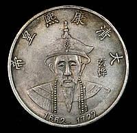 КОПИЯ Монета Китая династия Цин 1662 - 1722 гг. Император Канси. Дракон