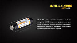 Акумулятор 26650 Fenix 4800 mAh Li-ion
