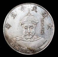 КОПИЯ Монета Китая династия Мин 1616 - 1626 гг. Император Нурхаци. Дракон